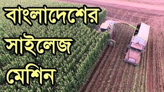 Silage Machine Of Bangladesh || Bangladeshi Agricultural Technology