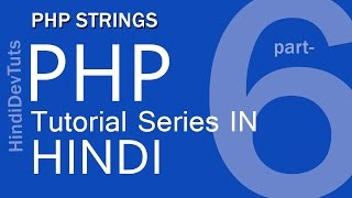 php tutorials in hindi part 06 | php strings