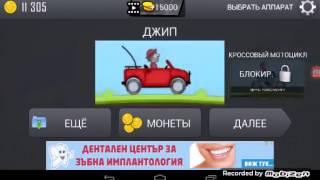Игра с кола: еп 1#