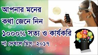 আপনাদের মনের কথা বলে দিবে এই এপ (১০০০% গ্যরেন্টি) mind reader app android, moner kotha android