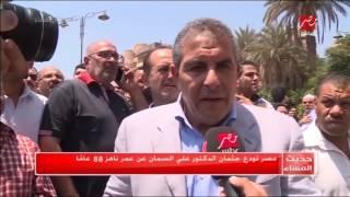 """مصر تودع جثمان الدكتور """"على السمان"""" عن عمر ناهز 88 عامًا #حديث_المساء"""