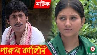 Bangla Natok Parul Kahini | Parul Kahini | Rownok Hasan,  Sharmin Jahan Shoshi,  Zahid Hasan Shovon