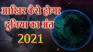 How earth will be destroyed in 2018 hindi दुनिया का अंत कैसे होगा