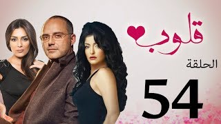 مسلسل قلوب الحلقة | 54 | Qoloub series