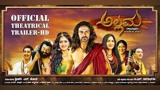 Allama ಅಲ್ಲಮ Theatrical Trailer II T.S.Nagabharana II Dhananjaya IIಟಿ.ಎಸ್.ನಾಗಾಭರಣ|| [HD]