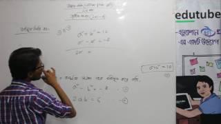 HSC Math 2nd Paper, Chapter 3, জটিল সংখ্যা , part 4