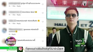 มาแล้วจ้า!! ส่องแฟชั่น น็อต บินหา ชมพู่ | 17-05-60 | บันเทิงไทยรัฐ