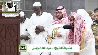 الشيخ عبدالله الجهني وتلاوة بياتية لأواخر سورتي البقرة و آل عمران