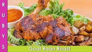Raan No Oven Recipe Full Goat Leg Bakra Eid Special Recipe in Urdu Hindi  - RKK