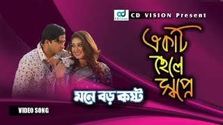 Akti Chele Shopne | Mone Boro Kosto (2016) | Full HD Movie Song | Shakib | Apu | CD Vision