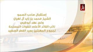 صاحب السمو الشيخ محمد بن زايد آل نهيان يستقبل المهنئين بعيد الفطر السعيد