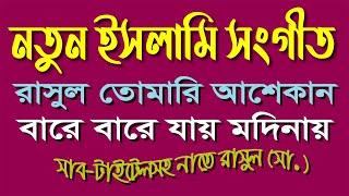 Islamic Gojol Bangla: rasul tomari asekan HD
