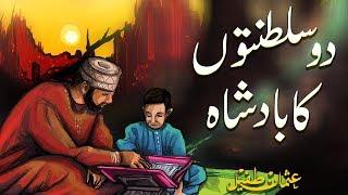Do Sultanat Kay Badshah Ki Kahani   Urdu Kahani   Cartoons Central
