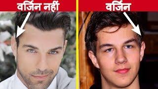 5 Signs Of Boys Who Are Not Virgin Hindi / लड़कों की वर्जिनिटी पता करने के तरीके