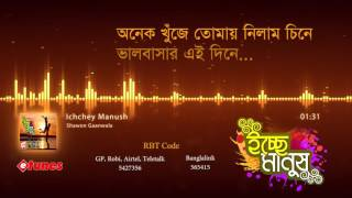 Ichchey Manush - Shawon Gaanwala | Lyric Video