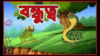 বন্ধুত্ব   Bangla Cartoon   Panchatantra Moral Stories In Bangla   Maha Cartoon TV Bangla