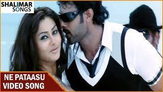 Ne Pataasu Video Song || Billa Movie || Prabhas, Anushka, Namitha || Shalimar Songs