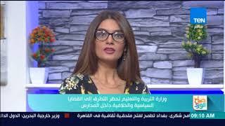 صباح الورد - وزارة التربية والتعليم تحظر التطرق إلى القضايا السياسية والخلافية داخل المدارس