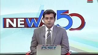 News 50: Pakistan in tension due to Indo-US relations   भारत-अमेरिका संबंधों से तनाव में पाकिस्तान
