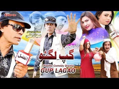 Xxx Mp4 Pashto New HD Comedy Drama GUP LAGAO Umer Gul Jiya Malik Comedy Drama New Pashto Eid Movie 2018 3gp Sex