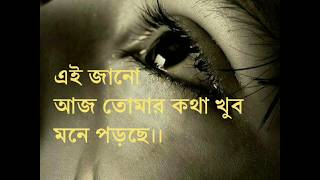 Sad sms bengla,Love cry bengla sms,sad love sms Bengali,