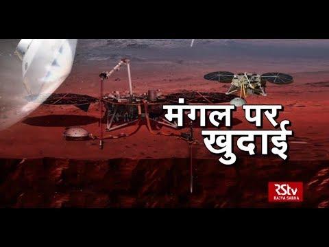 Xxx Mp4 RSTV Vishesh – May 4 2018 Exploring Mars मंगल पर खुदाई 3gp Sex