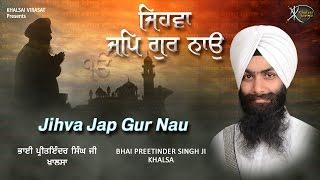 Jai Te Gang   Bhai Preetinder Singh Ji Khalsa   Shabad Kirtan   Kirtan   HD