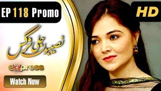 Drama  Naseebon Jali Nargis - Episode 118 Promo  Express Entertainment Dramas  Kiran Tabeer uploaded on 19-01-2018 516 views