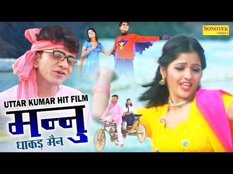 Xxx Mp4 Mannu Dhakad Man मन्नु धाकड़मैन Uttar Kumar Kavita Joshi Dehati Full HD Film New Film 2017 3gp Sex
