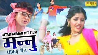 Mannu Dhakad Man | मन्नु धाकड़मैन | Uttar Kumar,  Kavita Joshi | Dehati Full HD Film | New Film 2017