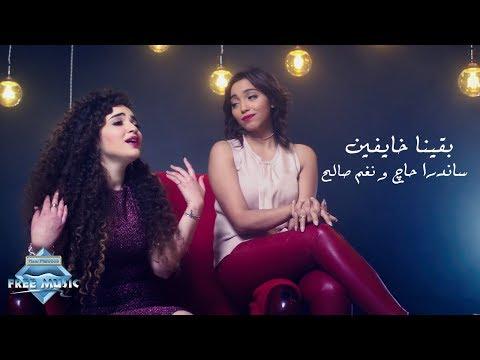 Sandra Haj & Nagham Saleh Baena Khayfeen ساندرا حاچ و نغم صالح بقينا خايفين