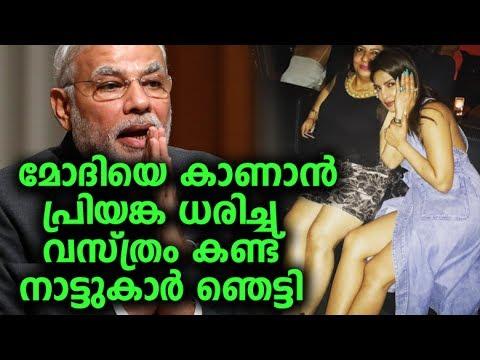 Xxx Mp4 പ്രിയങ്ക ധരിച്ച വസ്ത്രം കണ്ട നാട്ടുകാര് ഞെട്ടി Priyanka Chopra Meets Narendra Modi 3gp Sex