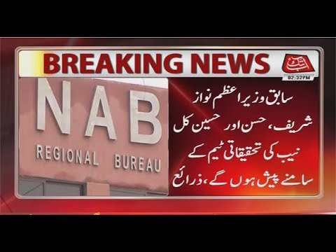Lahore: NAB Rawlpindi To Grill Nawaz, Sons Tomorrow