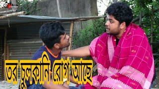 তর চুলকানির রোগ আছে / bangla funny videos