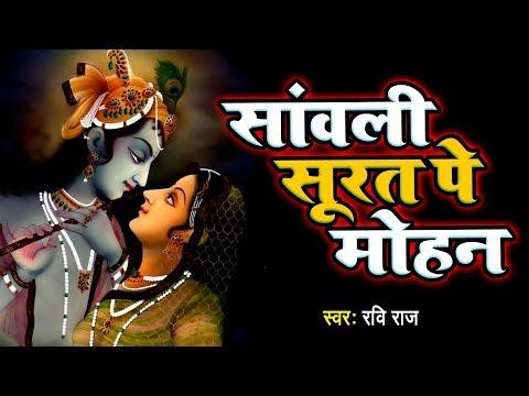 Xxx Mp4 इस भजन को सुनके आपका दिल खुश हो जाएगा Sanwali Surat Pe Dil Mohan Ravi Raj 3gp Sex