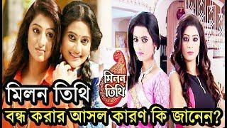 তড়িঘড়ি মিলনতিথি বন্ধ করার আসল কারণ কি? Milon Tithi Serial to End - Why? Star Jalsha Milon Tithi