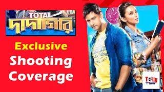 TOTAL দাদাগিরি | Exclusive Shooting Coverage | Yash | Mimi | Pathikrit | SVF