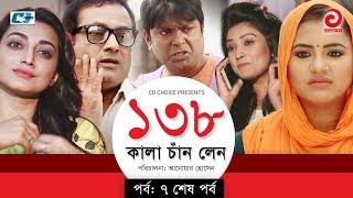 138 Kala Chad Lane   Episode 07 End   Bangla Comedy Natok   Shaju   Orsha   Arfan   Shadin   Eshika