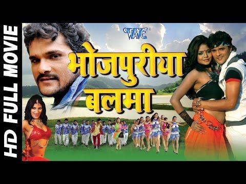 Bhojpuriya Balma - Superhit Full Bhojpuri Movie - Bhojpuri Full Film 2016 || Khesari Lal