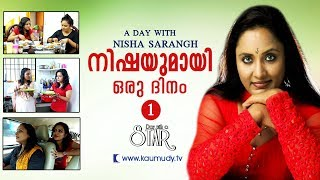 A Day With  Serial Actress Nisha Sarangh | Day With A Star | Part 01 | Kaumudy TV