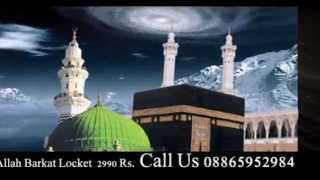 Allah Barkat Locket (अल्लाह बरकत लॉकेट) 08865952984