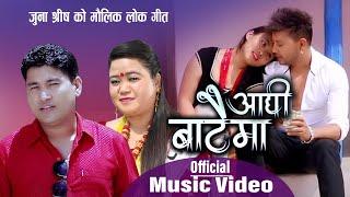 Superhit melodious lok song 2073 / 2016 | Aadhi Bato | Juna Shrees Magar | Ft. Durgesh Thapa