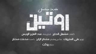 عبد العزيز الويس - مقدمة مسلسل روتين (حصريآ) | 2018