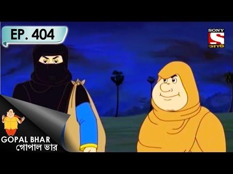 Xxx Mp4 Gopal Bhar Bangla গোপাল ভার Bengali Ep 404 Melar Moja 21st May 2017 3gp Sex
