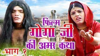Film   Goga Ji Ki Amar Katha Vol 1    गोगा जी की अमर कथा भाग 1   Hindi Full Movies   Sursatyam Music