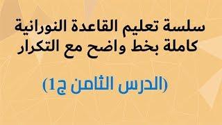 الدرس الثامن ج1 القاعدة النورانية نور محمد حقاني كلمات واضحة