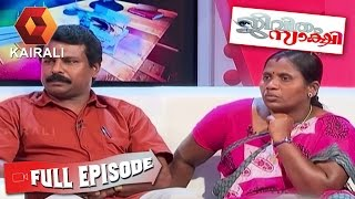 Jeevitham Sakshi: Parents Of Deepa & Viswa Kumar | 19th May 2015 | Full Episode
