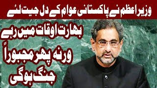 PM Abbasi calls for end to 'India-Sponsored Terror' in Pakistan - Headlines - 12:00 PM - 22 Sep 2017