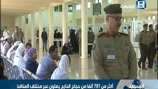 العميد القحطاني للإخبارية: إنهاء إجراءات 7 آلاف حاج خلال 6 ساعات