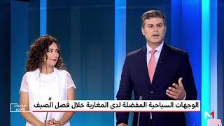 دردشة صباحيات الأخبار..تزايد إقبال المغاربة على الوجهات السياحية في الخارج